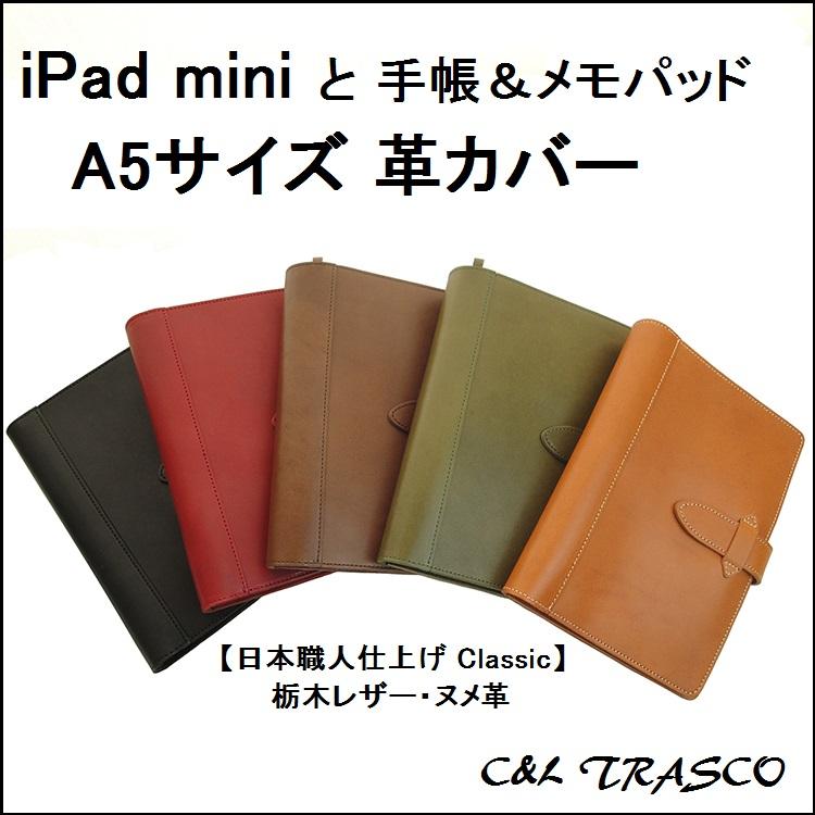 iPad mini&メモパッド カバー / ケース 本革【日本職人仕上げ Classic】栃木レザー ヌメ革 【送料無料】