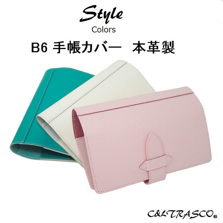 手帳カバー B6 革 ノートカバー シボ柄レザー【Styleシリーズ Colors】革栞付 全3色