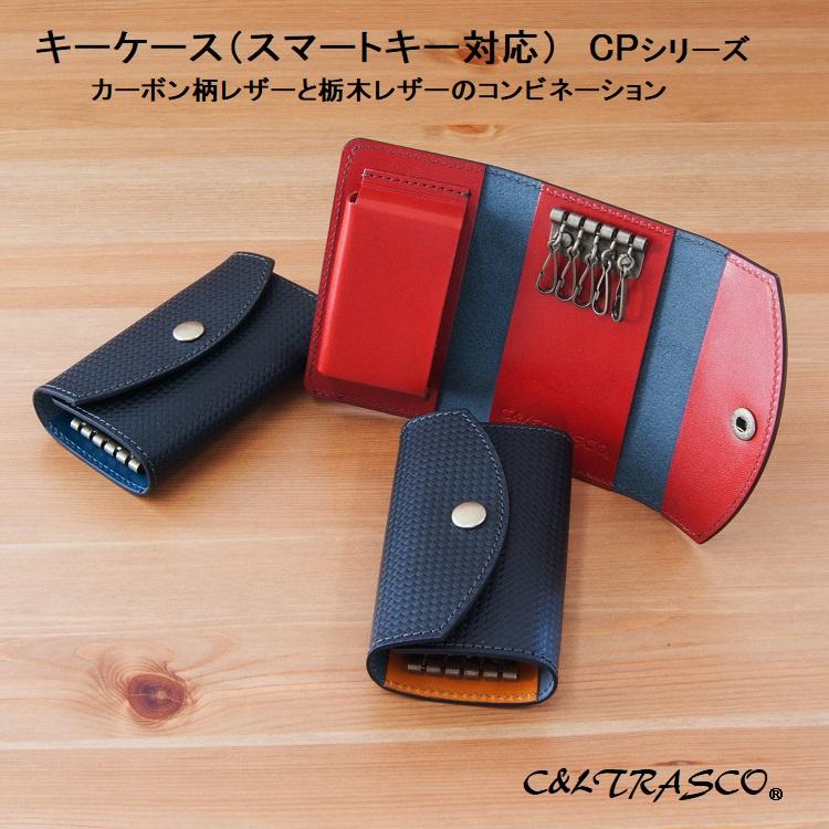 本革 キーケース CPシリーズ スマートキー対応 カーボン柄レザー