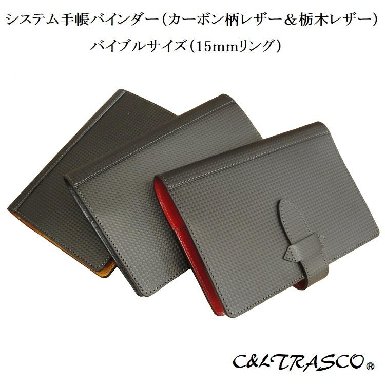 システム手帳 バイブルサイズ 革 15mmリング カーボン柄レザーと栃木レザー コンビ CPシリーズ 全3色