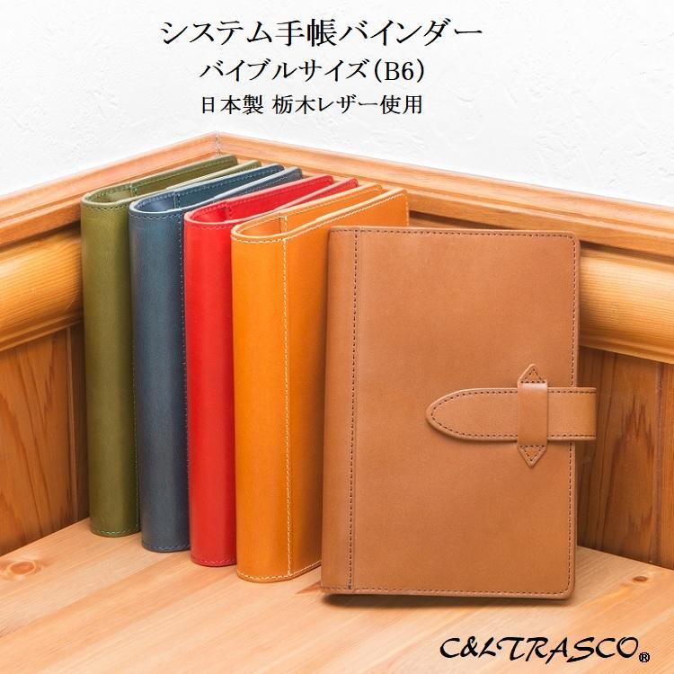 システム手帳 バインダー バイブルサイズ B6 15mmリング 本革 栃木レザー ヌメ革 Classicシリーズ 全5色
