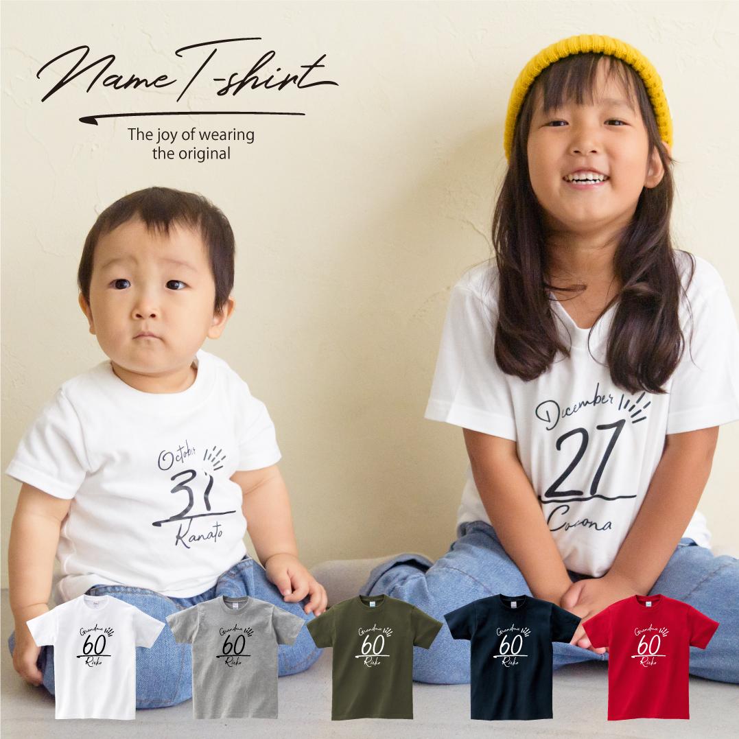 送料無料 オリジナル 名入れ Tシャツ 日本正規品 ラッピング無料でプレゼントに最適 世界に1つのオーダーメイドtシャツです 出産祝い 誕生日など特別な贈り物にぴったり ラッピング無料 tシャツ 男の子 女の子 ギフト 誕生 品質保証 出産 子供 半袖 お揃い 還暦 トップス キッズ こどもの日 大人 人気 シンプル 記念 カジュアル 46 定番 服 おしゃれ 名前入り ベビー