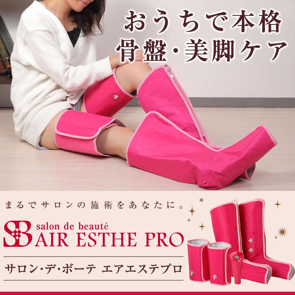 エアエステ サロンの施術を手軽に自宅で 簡単美脚習慣 フットケア むくみ 脚やせ エアーエステ
