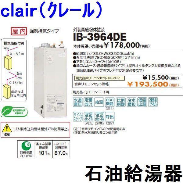 CHOFU (長府製作所 ) 石油給湯器 IB-3964DE IR-22V 【音声リモコン付】 給湯専用水道直圧 DIY リフォーム