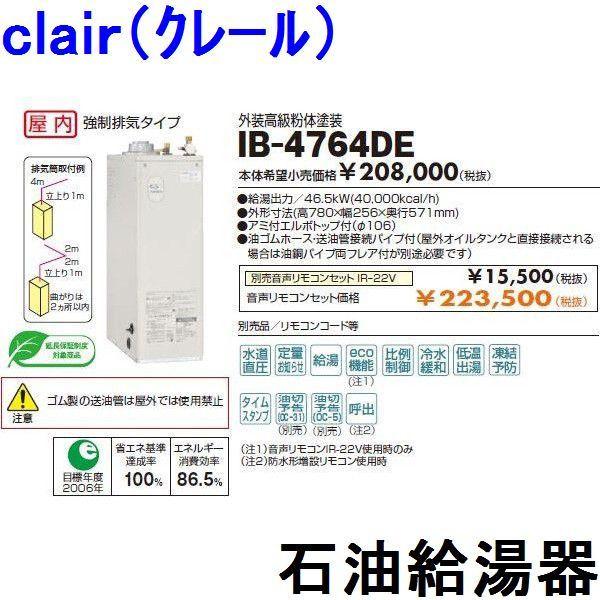 CHOFU (長府製作所 ) 石油給湯器 IB-4764DE IR-22V 【音声リモコン付】 給湯専用水道直圧 DIY リフォーム