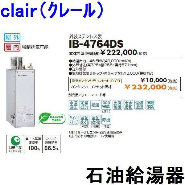 CHOFU(長府製作所) 石油給湯器 IB-4764DS IR-20 拡散排気筒付 【カンタンリモコン付】 給湯専用水道直圧 DIY リフォーム