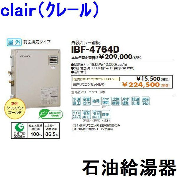 CHOFU (長府製作所 ) 石油給湯器 IBF-4764D IR-22V 【音声リモコン付】 給湯専用水道直圧 DIY リフォーム