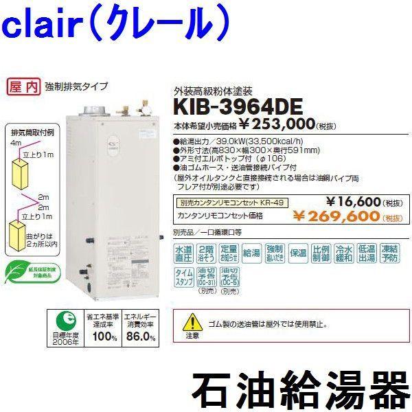 CHOFU (長府製作所) 石油給湯器 カンタンリモコン付 KIB-3964DE KR-49 強制追いだき水道直圧 定量お知らせ DIY リフォーム