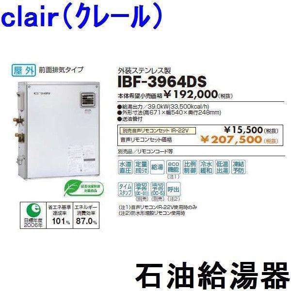 CHOFU (長府製作所 ) 石油給湯器 IBF-3964DS IR-22V 【音声リモコン付】 給湯専用水道直圧 DIY リフォーム