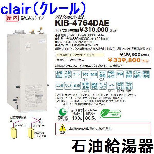 CHOFU (長府製作所) 石油給湯器 KIB-4764DAE KR-42V 【音声リモコン付】 強制追いだき水道直圧 オート DIY リフォーム