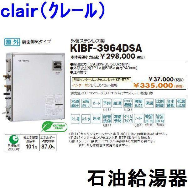 CHOFU (長府製作所 ) 石油給湯器 KIBF-3964DSA KR-57P 【インターホンリモコン付】 強制追いだき水道直圧 オート DIY リフォーム