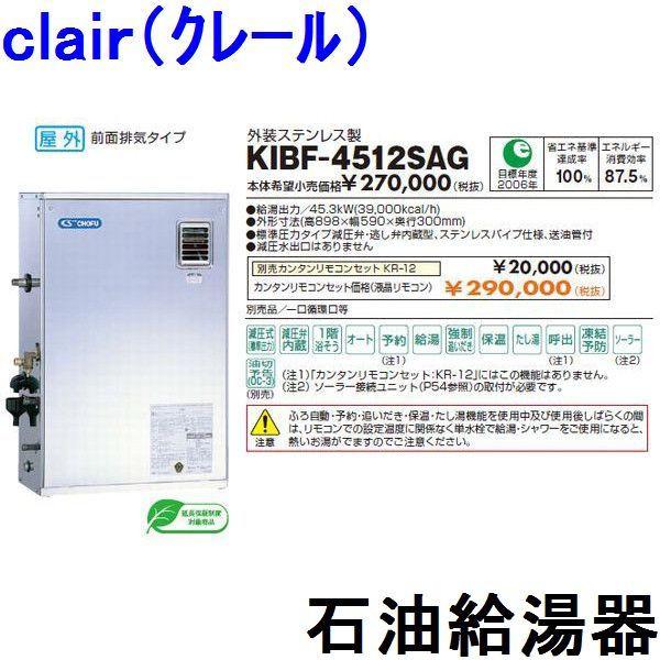 CHOFU (長府製作所 ) 石油給湯器 KIBF-4512SAG KR-48 【カンタンリモコン付】 強制追いだき減圧式(標準圧力) オートタイプ DIY リフォーム