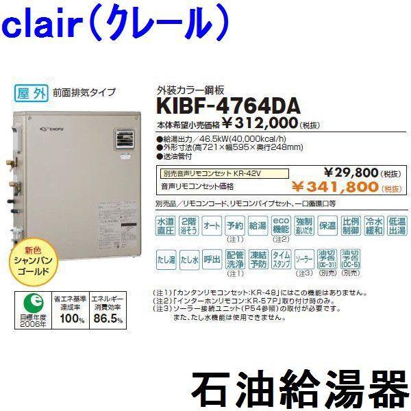 CHOFU (長府製作所 ) 石油給湯器 KIBF-4764DA KR-42V 【音声リモコン付】 強制追いだき水道直圧 オート DIY リフォーム