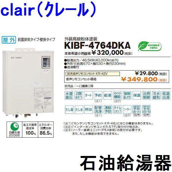 CHOFU (長府製作所 ) 石油給湯器 KIBF-4764DKA KR-64V 【音声リモコン付】 強制追いだき水道直圧 オート DIY リフォーム