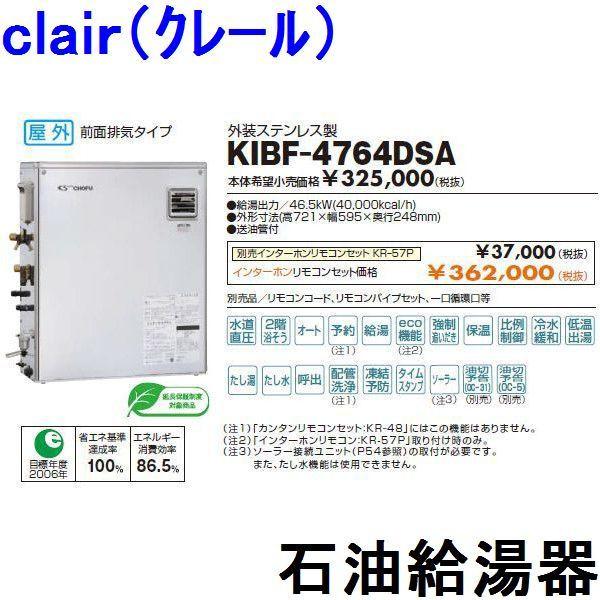 CHOFU (長府製作所 ) 石油給湯器 KIBF-4764DSA KR-57P 【インターホンリモコン付】 強制追いだき水道直圧 オート DIY リフォーム