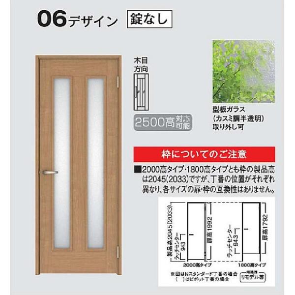 片開きドア 06デザイン 固定枠 沓摺なし 3方枠 室内ドア リビングドア DAIKEN 大建工業 DIY リフォーム