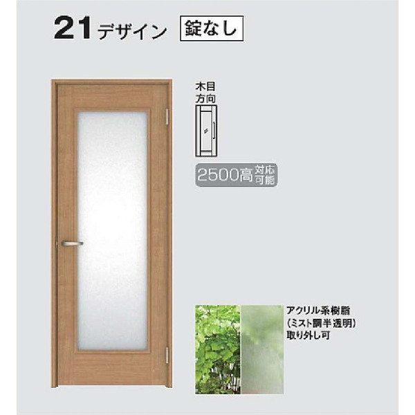 片開きドア 21デザイン 固定枠 沓摺なし 3方枠 室内ドア リビングドア DAIKEN 大建工業 DIY リフォーム