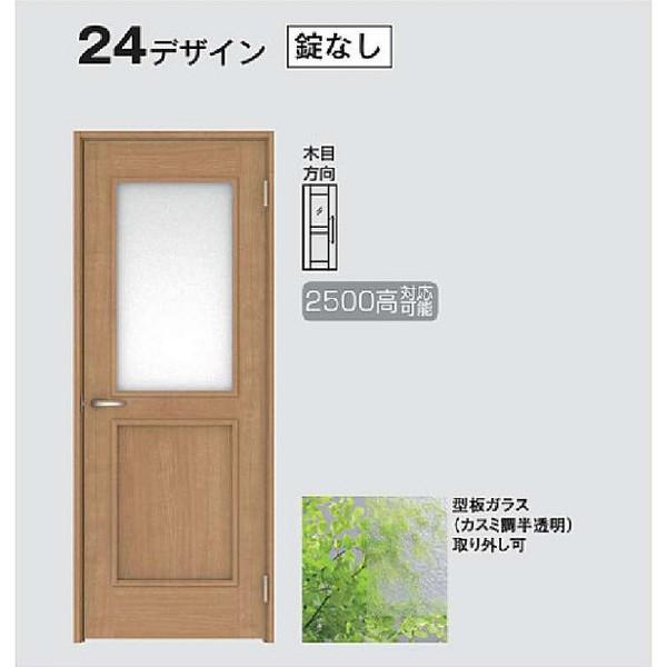 片開きドア 24デザイン 固定枠 沓摺なし 3方枠 室内ドア リビングドア DAIKEN 大建工業 DIY リフォーム