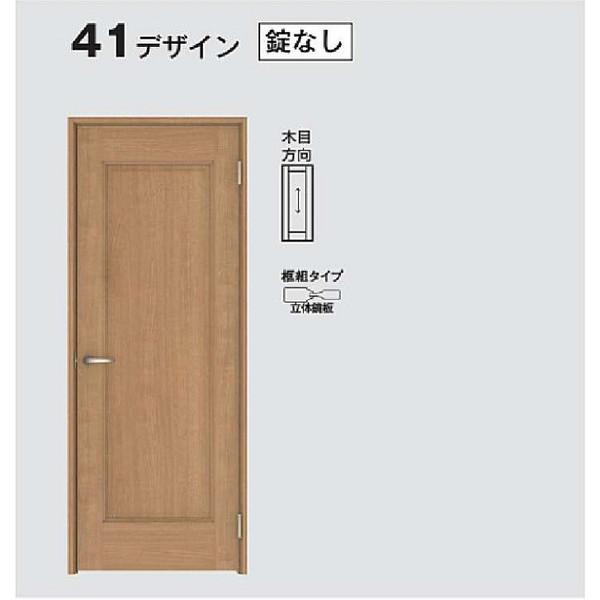 片開きドア 41デザイン 固定枠 沓摺なし 3方枠 室内ドア リビングドア DAIKEN 大建工業 DIY リフォーム