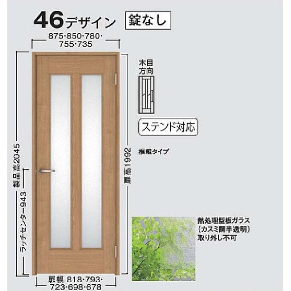 片開きドア 46デザイン 固定枠 沓摺なし 3方枠 室内ドア リビングドア DAIKEN 大建工業 DIY リフォーム