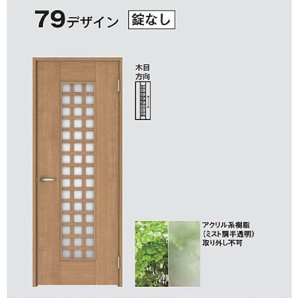 片開きドア 79デザイン 固定枠 沓摺なし 3方枠 室内ドア リビングドア DAIKEN 大建工業 DIY リフォーム