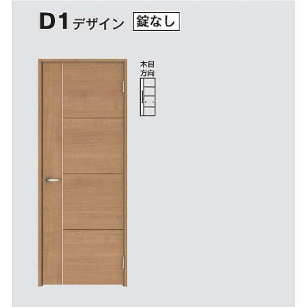 片開きドア D1デザイン 固定枠 沓摺なし 3方枠 室内ドア リビングドア DAIKEN 大建工業 DIY リフォーム