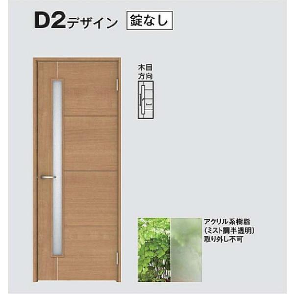 片開きドア D2デザイン 固定枠 沓摺なし 3方枠 室内ドア リビングドア DAIKEN 大建工業 DIY リフォーム