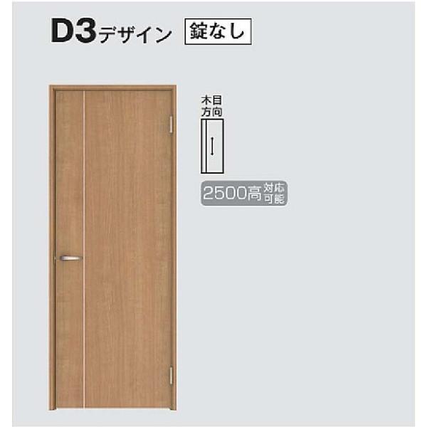 片開きドア D3デザイン 固定枠 沓摺なし 3方枠 室内ドア リビングドア DAIKEN 大建工業 DIY リフォーム