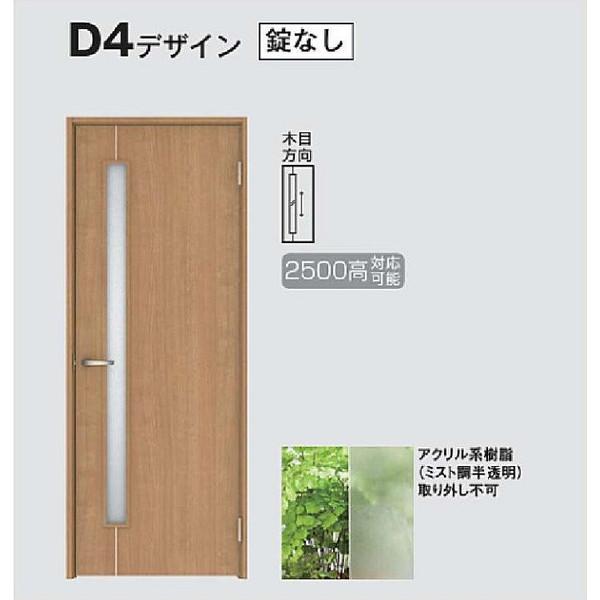片開きドア D4デザイン 固定枠 沓摺なし 3方枠 室内ドア リビングドア DAIKEN 大建工業 DIY リフォーム