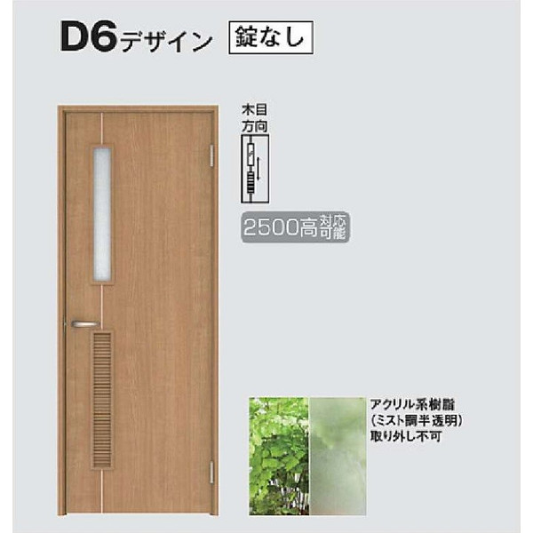 片開きドア D6デザイン 固定枠 沓摺なし 3方枠 室内ドア リビングドア DAIKEN 大建工業 DIY リフォーム