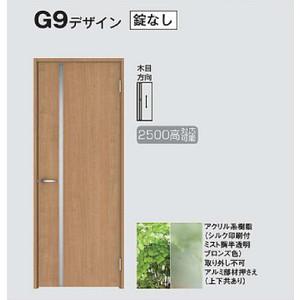片開きドア G9デザイン 固定枠 沓摺なし 3方枠 室内ドア リビングドア DAIKEN 大建工業 DIY リフォーム