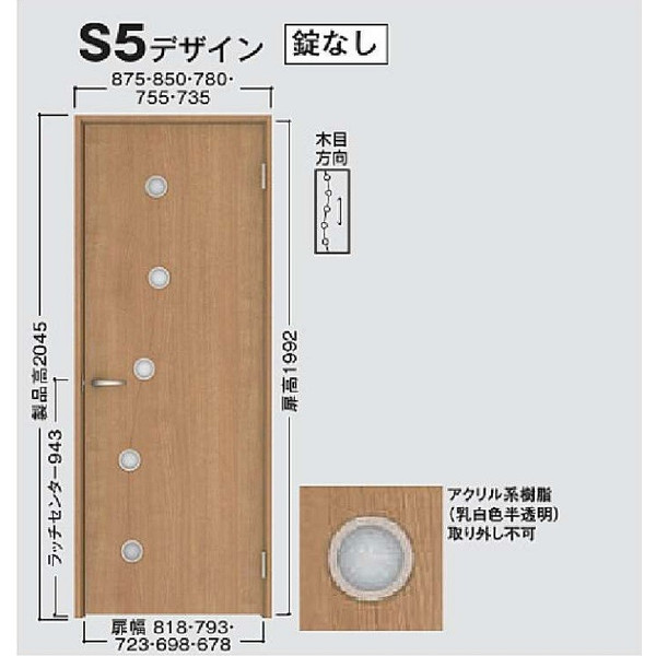 片開きドア S5デザイン 固定枠 沓摺なし 3方枠 室内ドア リビングドア DAIKEN 大建工業 DIY リフォーム