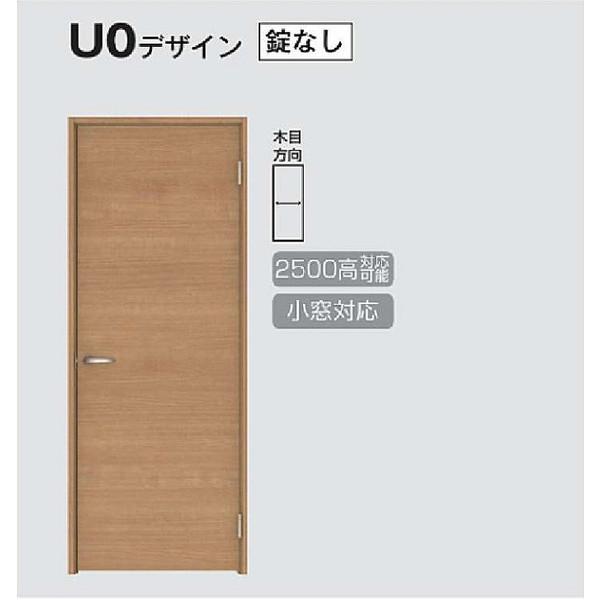 片開きドア U0デザイン 固定枠 沓摺なし 3方枠 室内ドア リビングドア DAIKEN 大建工業 DIY リフォーム