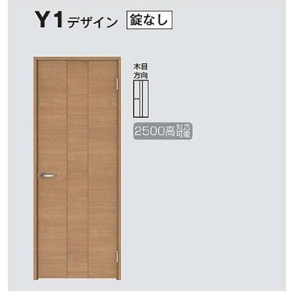 片開きドア Y1デザイン 固定枠 沓摺なし 3方枠 室内ドア リビングドア DAIKEN 大建工業 DIY リフォーム
