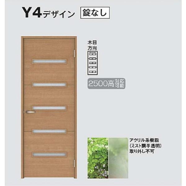 片開きドア Y4デザイン 固定枠 沓摺なし 3方枠 室内ドア リビングドア DAIKEN 大建工業 DIY リフォーム