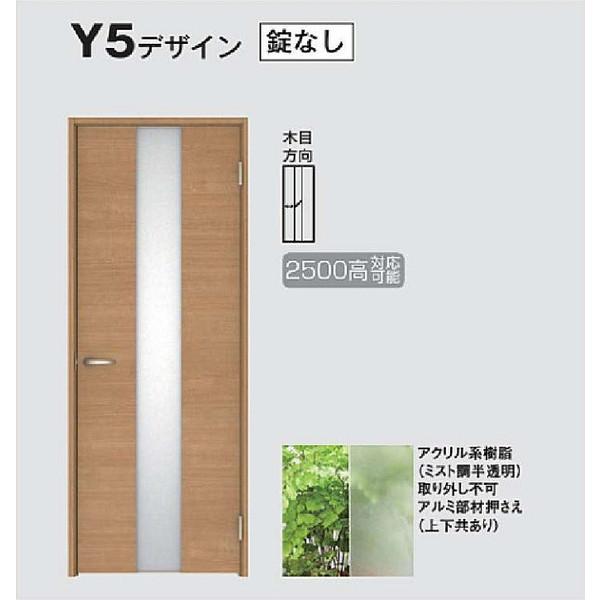 片開きドア Y5デザイン 固定枠 沓摺なし 3方枠 室内ドア リビングドア DAIKEN 大建工業 DIY リフォーム