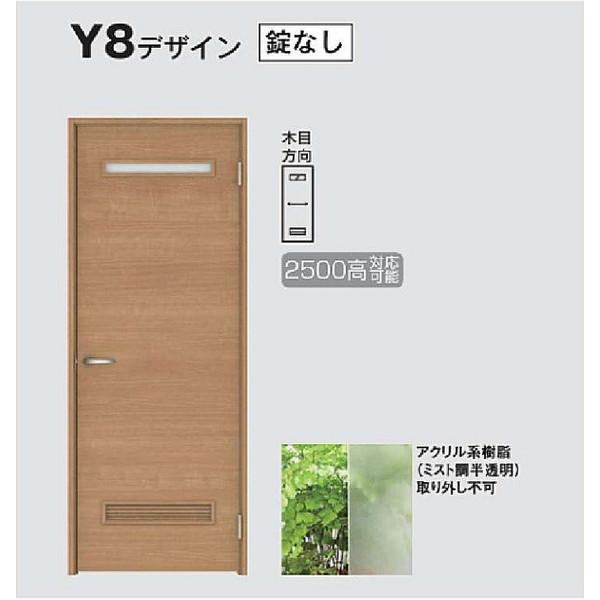 片開きドア Y8デザイン 固定枠 沓摺なし 3方枠 室内ドア リビングドア DAIKEN 大建工業 DIY リフォーム