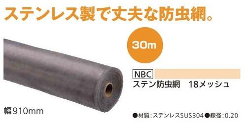 【リフォーム用品】 NBC ステン防虫網 18メッシュ 910×30m SUS304 張替 網戸 網 DIY リフォーム