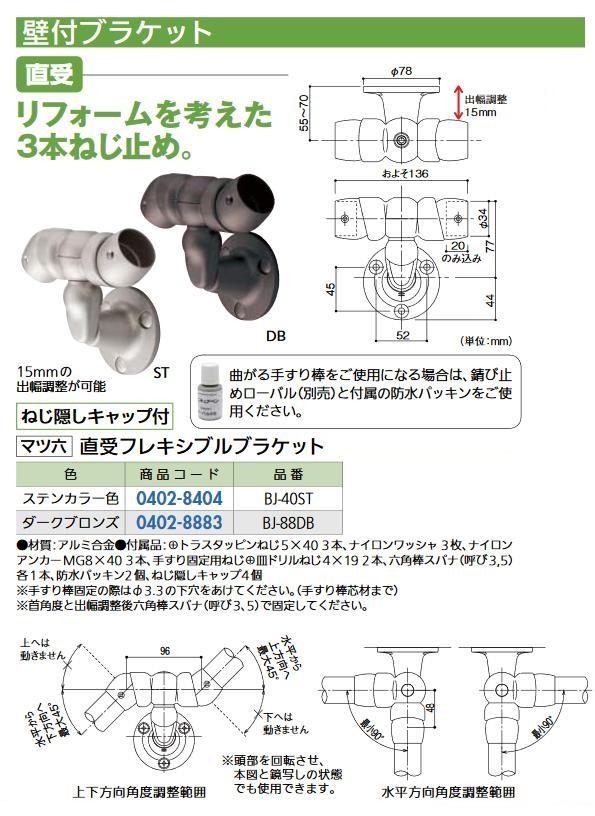 【リフォーム用品】 マツ六 フリーRレール 直受フレキシブルブラケット BJ-40ST DIY リフォーム