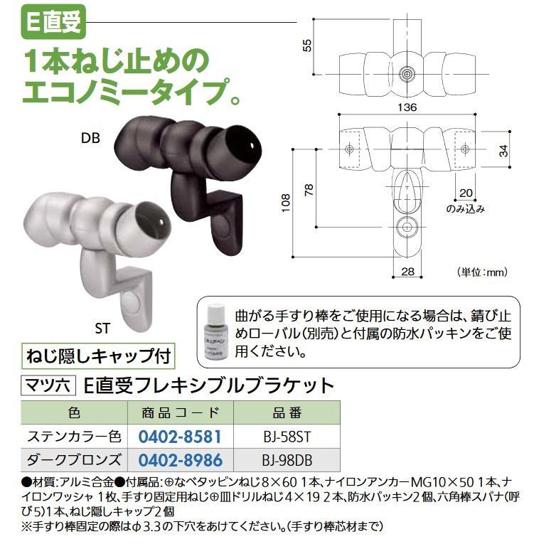 【リフォーム用品】 マツ六 フリーRレール E直受フレキシブルブラケット BJ-58ST DIY リフォーム
