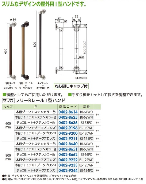リフォーム商品 マツ六 フリーRレール I型ハンド 800 ☆最安値に挑戦 チョコレート BJ-66PC 1着でも送料無料 DIY リフォーム