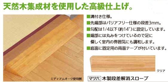 【リフォーム用品】 マツ六 木製段差解消スロープ DX 50 Mオーク DIY リフォーム