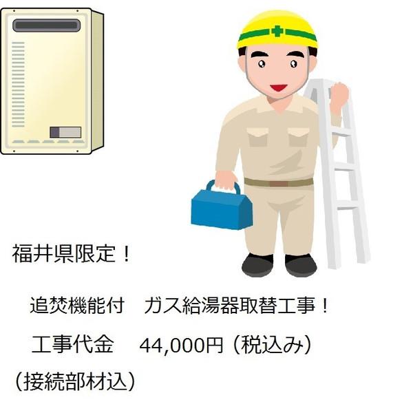 福井県限定 追焚機能付 ガス給湯器 取替工事 接続部材費込 DIY リフォーム