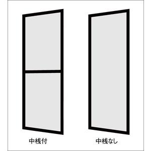 網戸 TS網戸 LIXIL リクシル (旧TOSTEM トステム) アトモス仕様 窓用 2枚建 引き違い用 網戸 [幅:1251~1350mm×高さ:1691~1890mm] DIY リフォーム