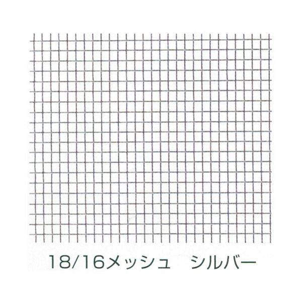【アルミネット防虫網】 18/16メッシュ:1000mm×30m シルバー DIY リフォーム