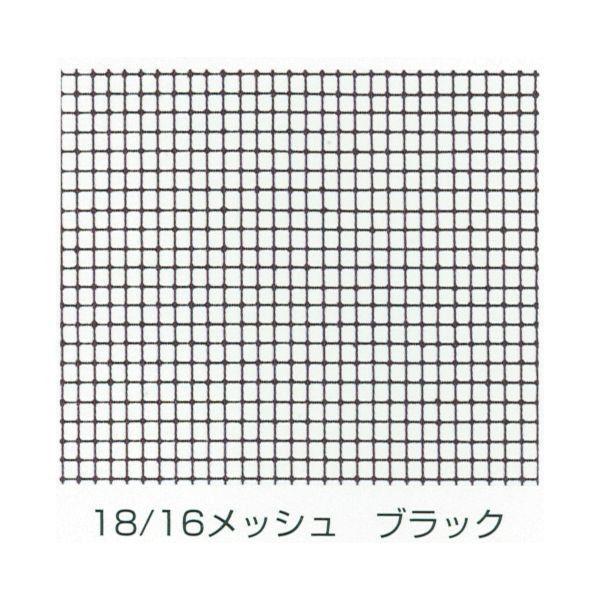 【アルミネット防虫網】 18/16メッシュ:910mm×30mブラック DIY リフォーム