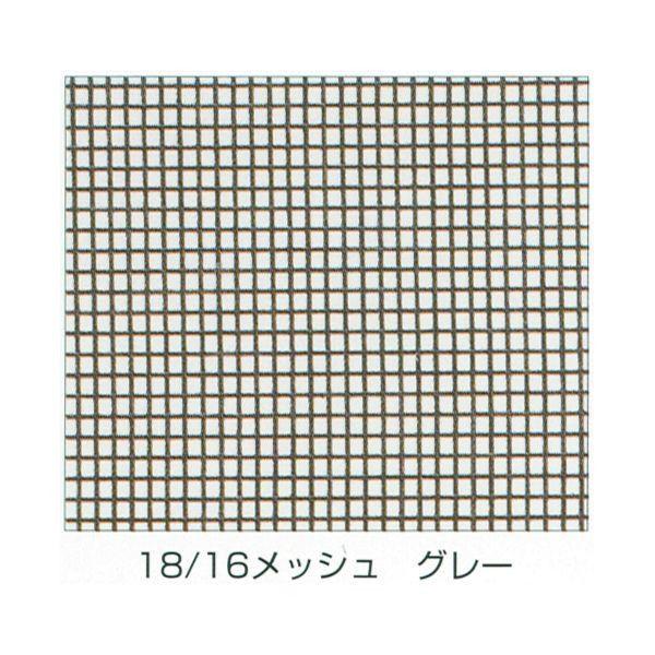 【グラスファイバーネット防虫網】 ロール品:18/16メッシュ×1210mm×30m グレー DIY リフォーム