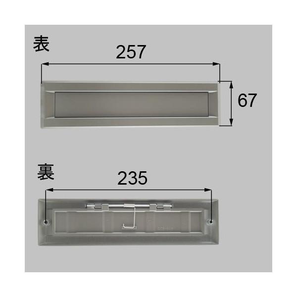 リクシル 部品 ポスト差入口 QDBL846 LIXIL トステム メンテナンス DIY リフォーム