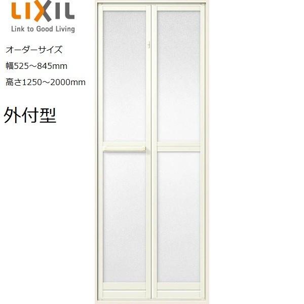 浴室中折ドア SF型 外付型 樹脂パネル入 完成品 オーダーサイズ W:525~845mm × H:1,250~2,000mm LIXIL リクシル TOSTEM トステム