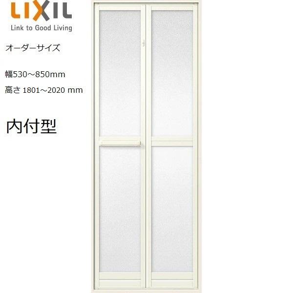 浴室中折ドア SF型 内付型 樹脂パネル入 完成品 オーダーサイズ W:530~850mm × H:1,801~2,020mm LIXIL リクシル TOSTEM トステム DIY リフォーム